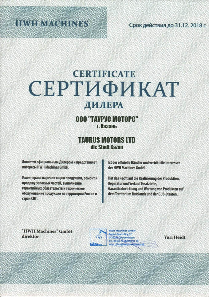 HWH_dealership_certificate_680.jpg